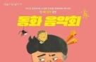 메가박스, 동화음악회 '잘못 걸린 짝' 단독 상영