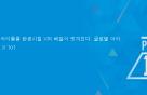 """엠넷 """"오디션 프로 '참관인 제도' 도입""""…공정성↑"""