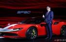 [사진]페라리, 첫 양산형 하이브리드 모델 'SF90 스트라달레' 공개