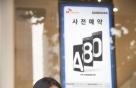 """""""앞뒤 회전 카메라 최초 탑재"""" SKT, 갤A80 단독 출시"""