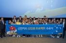 신한카드, '신인류 프로젝트' 1기 수료식 개최