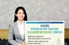 삼성생명, 11일부터 퇴직연금 신규펀드 판매 개시