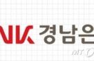 """경남은행, 대출금리 오류 '기관경고'…""""고의성 없었다"""""""