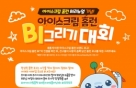 아이스크림에듀, '홈런 BI 그리기 대회' 진행