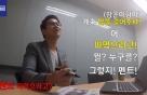 장성규│② 장성규가 선 넘는 법