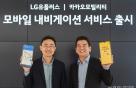 LGU+·카카오모빌리티, '데이터 무료' U+카카오내비 출시