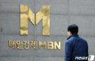 檢, '자본금 편법충당' MBN 기소에…장대환 MBN 회장 사임