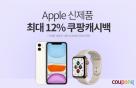 쿠팡과 함께하면 적립금이 '팡팡'…애플 신제품 이벤트