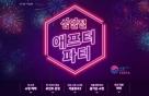 11번가, '겨울왕국2' 단독 시사회까지…'애프터파티' 진행