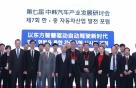 현대차그룹, 제7회 '한·중 자동차 산업 발전 포럼' 개최