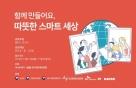 [알림]u클린 초중고 글짓기&포스터 공모전 22일까지 접수