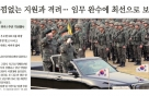 """군부대 방문한 기업 회장이 장병 사열까지…육군 """"부적절·대책마련"""""""