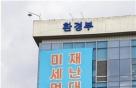 고농도 미세먼지 발생 우려...15일 전국서 '재난대응 모의훈련'