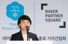 """라인·야후재팬 '날개' 단 네이버…증권가 """"세계 시장 도약"""""""