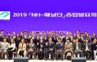 농협은행, '2019년 NH-패널단 종합발표회' 개최