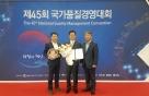 농협銀, '국가품질경영대회'서 산업통상자원부장관 표창