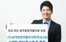 라이나생명, '표적항암약물허가특약' 배타적사용권 6개월 획득