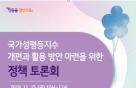[오늘의 국회토론회-15일]국가성평등지수 개편과 활용 방안 마련을 위한 정책 토론회