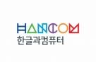 """한컴, 3Q 매출 638억…""""AI 사업 강화"""""""