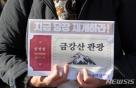 """고위당국자 """"문재인정부도 '5·24 대북조치' 유연성 가능"""""""