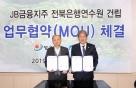 전북은행, 내장산리조트 관광지에 'JB연수원' 짓는다