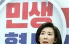 """나경원 """"北선원 추방…국민포기·헌정유린"""""""