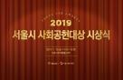 '2019 서울시 사회공헌대상' 시상식 15일 개최...8개 기업 선정