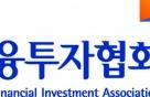 금투협, 차기회장 선출 착수…회장후보추천委 구성