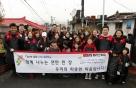 메리츠화재, '사랑의연탄 나눔' 봉사활동과 기부금 전달