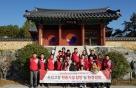 경남은행, '현충시설 탐방·환경정화' 봉사활동