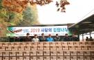 SK, '사랑의 김장 담그기' 시작으로 비시즌 사회공헌활동 전개
