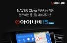 팅크웨어, 네이버 '클로바' 탑재한 셋톱박스형 내비 출시