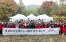 한국토요타자동차, '사랑의 김장 나누기'...노숙인 급식소에 기부