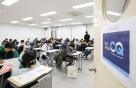 교원, 융합창의력 진단 '교원 CQ'에 초등생 1500명 응시