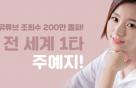 ST유니타스, 주예지 강사 '스카이에듀' 신규 영입