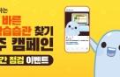 아이스크림에듀 '학습습관 10주 캠페인' 중간 이벤트