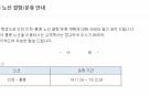 홍콩 시위탓?…진에어, 한달 간 인천~홍콩 운항 중지