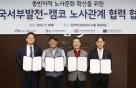 캠코, 한국서부발전과 노사관계 협력 MOU