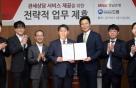 경남銀, 관세법인 드림과 '관세법인 업무협약' 체결