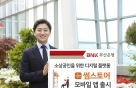 부산은행, 소상공인 매장관리 돕는 '썸스토어' 앱 출시