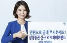 """삼성증권, """"만원으로 금 ETN 투자하세요"""""""