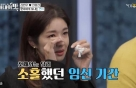 """'아내의 맛' 김빈우 """"둘째 임신, 집 사정 좋지 않아"""" 눈물"""