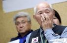 '강제동원' 문제 해결 손잡은 한일 법률가 내일 공동선언