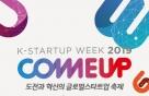 글로벌 스타트업 축제 '컴업 2019' 25일 막오른다