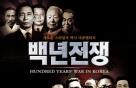 이승만·박정희 다큐 '백년전쟁' 제재 정당했나…대법 6년만에 결론