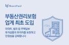 어니스트펀드, 업계 최초 '부동산권리보험' 도입