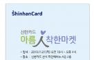 신한카드, '2019 아름인 착한 마켓' 개최