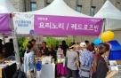 서울시가 키운 '먹거리 스타트업' 3년간 181명 고용, 411억 매출 성과