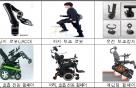 국립재활원, 정부혁신박람회 참가…보조기기 체험장 운영