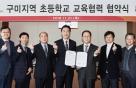 SK실트론, 구미 초등학교 교육지원…행복경영 확대